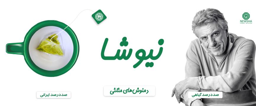 تبلیغات دمنوش نیوشا در تهران با حضور رضا کیانیان