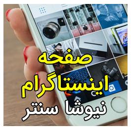 صفحه اینستاگرام دمنوش نیوشا