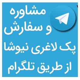 مشاوره تلگرام دمنوش نیوشا
