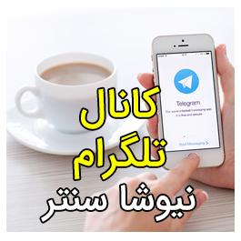 کانال تلگرام دمنوش نیوشا