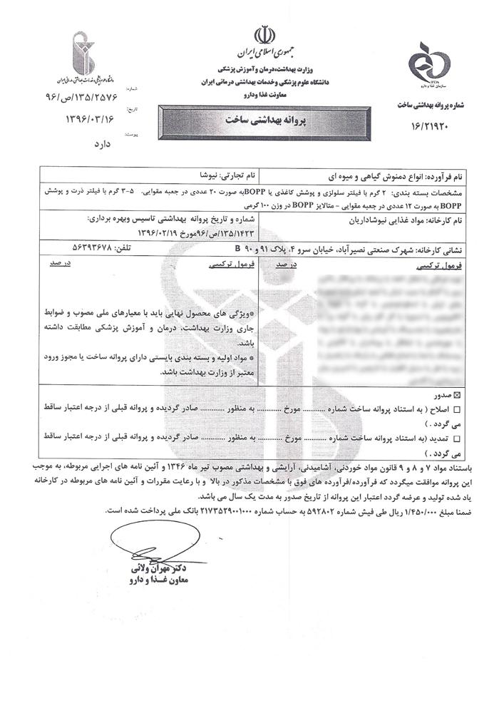 مجوز سازمان غذا و دارو، پروانه بهداشتی ساخت نیوشا