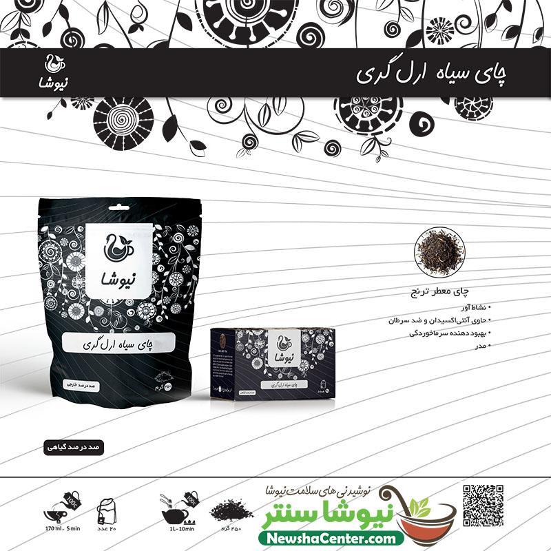 چای سیاه ارل گری ۴۵۰ گرمی نیوشا