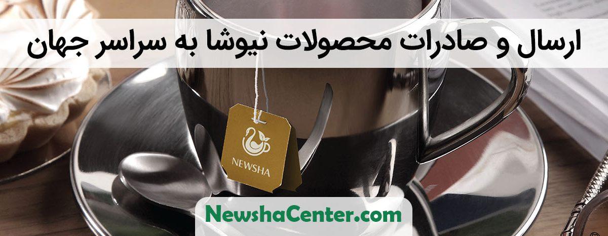 ارسال و صادرات محصولات نیوشا به سراسر جهان