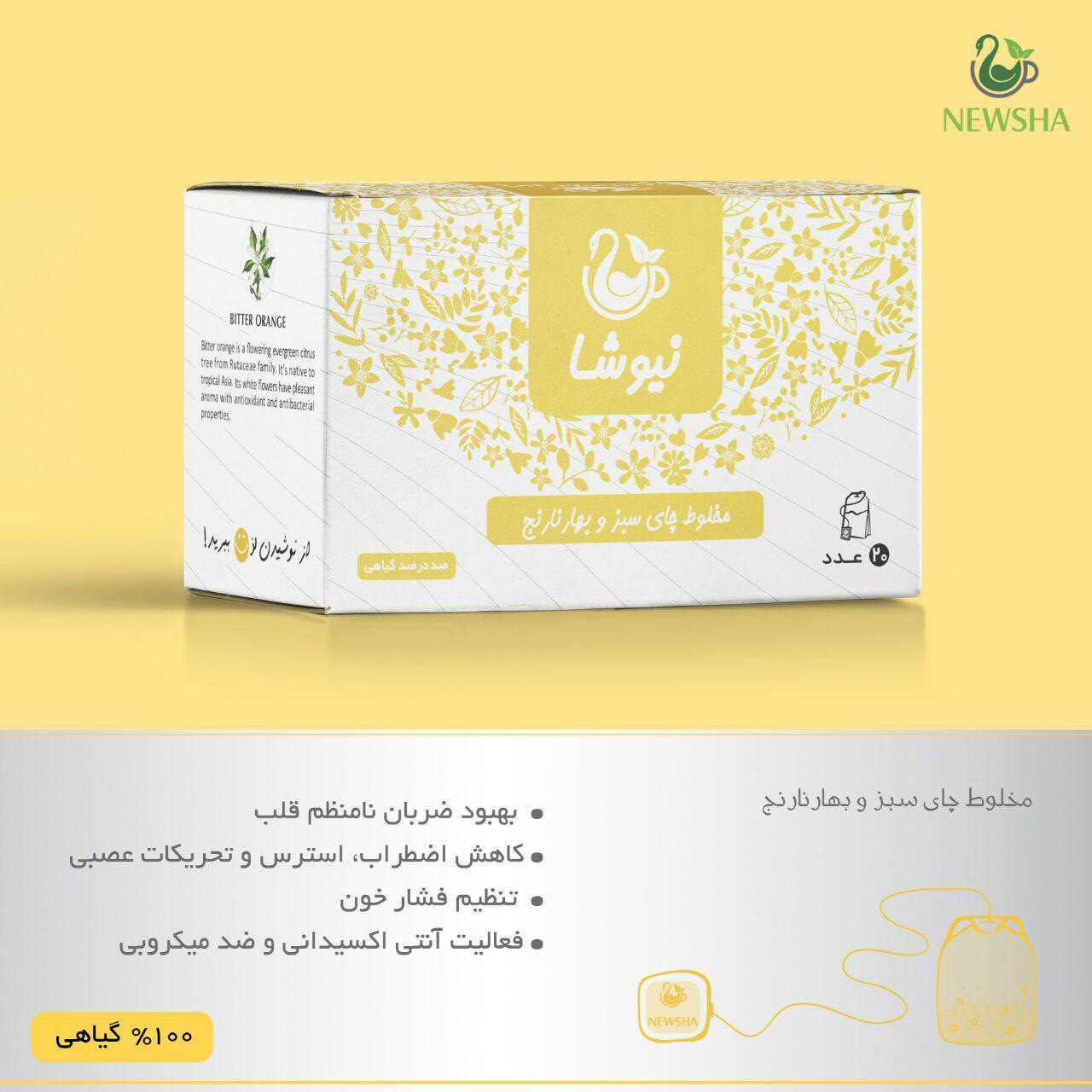 چای سبز و بهارنارنج نیوشا