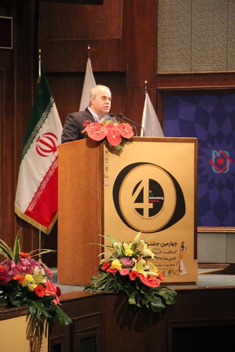 چهارمین جشنواره تبلیغات ایران