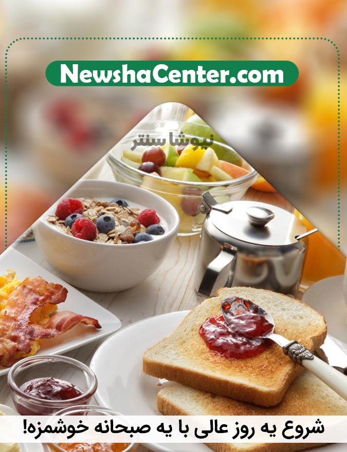 شروع یه روز عالی با یه صبحانه خوشمزه!