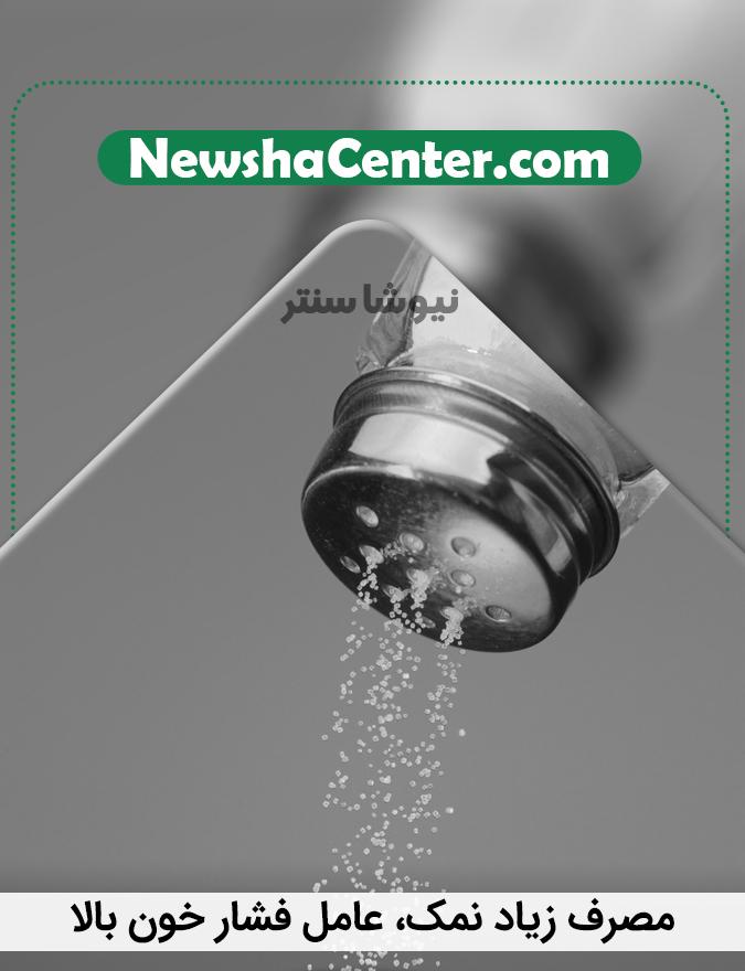 مصرف زیاد نمک، عامل فشار خون بالا