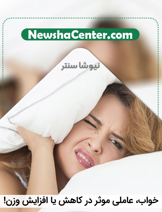 خواب، عاملی موثر در کاهش یا افزایش وزن!