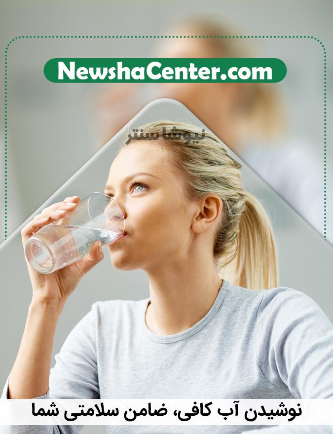 نوشیدن آب کافی، ضامن سلامتی شما