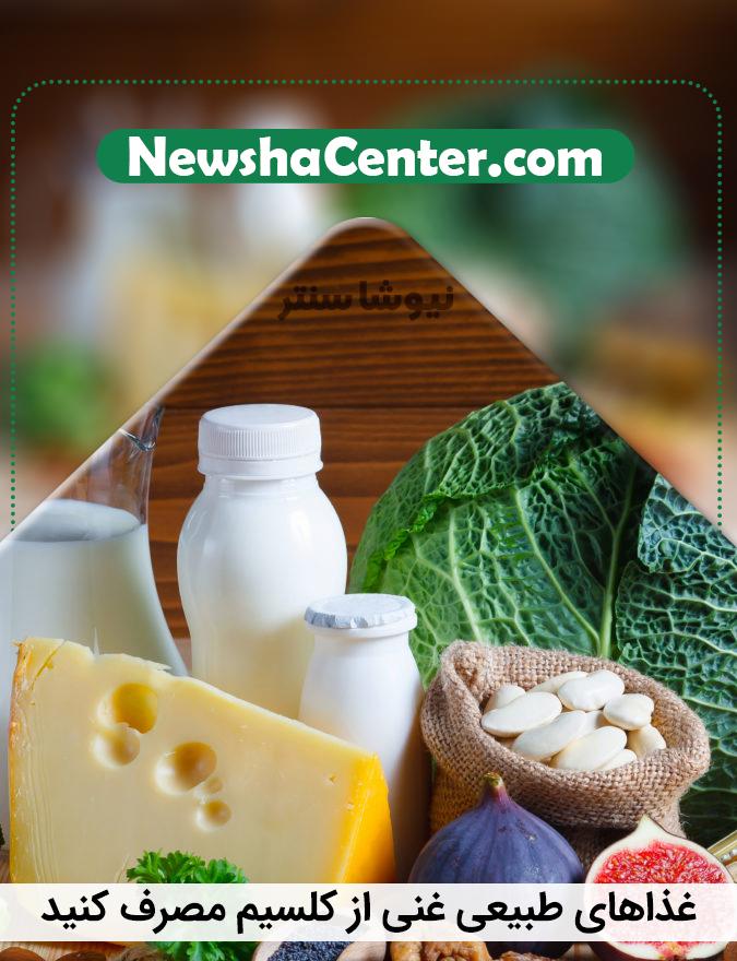 غذاهای طبیعی غنی از کلسیم مصرف کنید