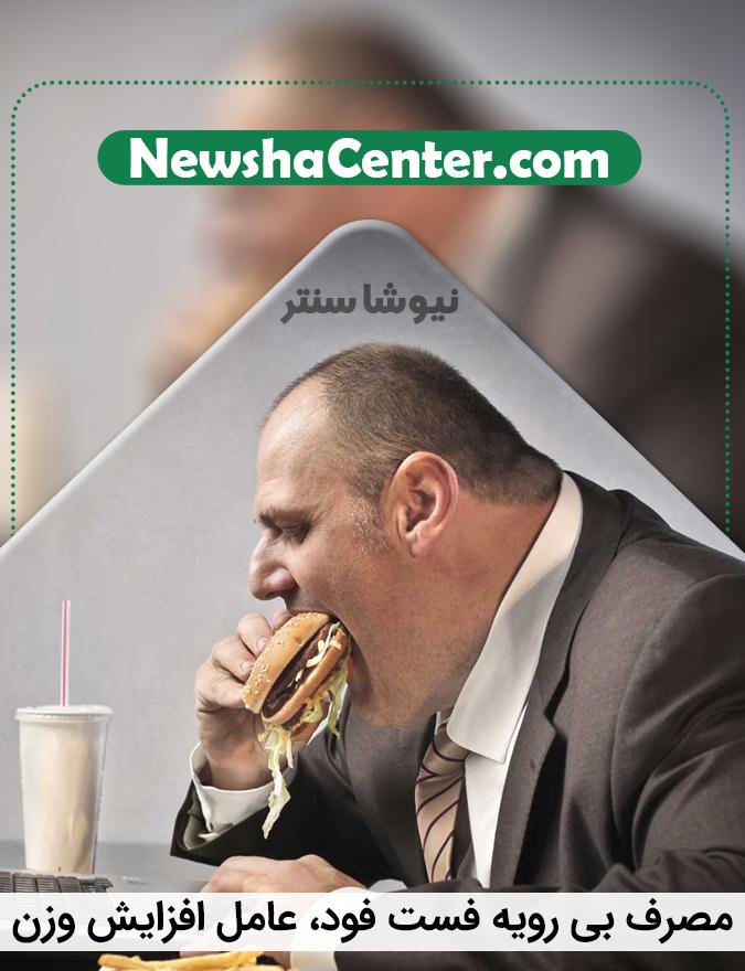 مصرف بی رویه فست فود، عامل افزایش وزن