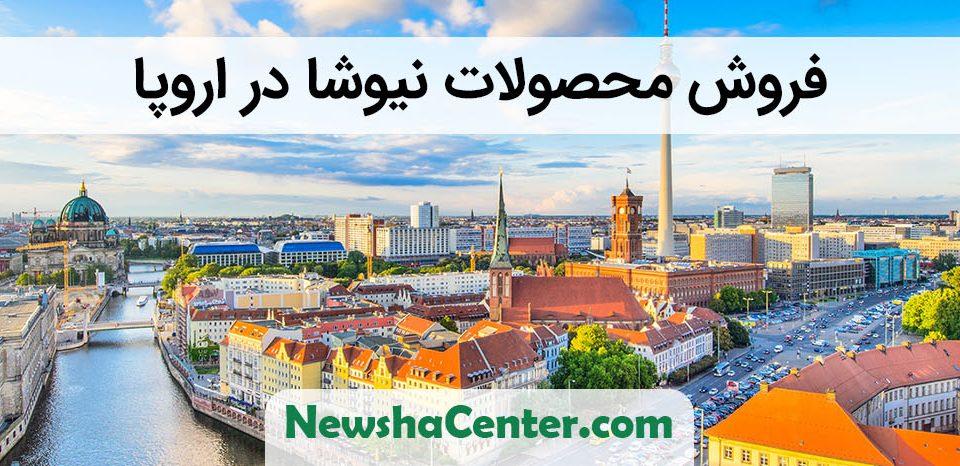 فروش محصولات نیوشا در اروپا