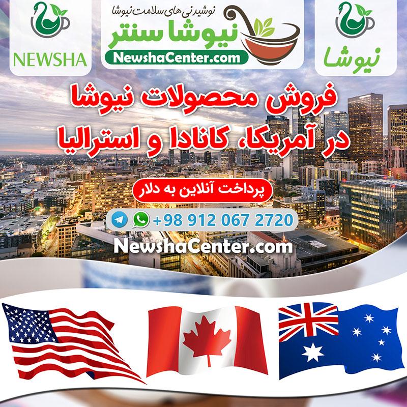 فروش محصولات نیوشا در آمریکا، کانادا و استرالیا