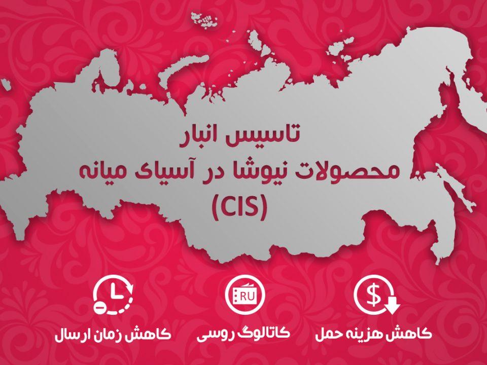 فروش محصولات نیوشا در کشورهای سی.آی.اس (CIS) (روسیه، آذربایجان، تاجیکستان، ازبکستان و..)