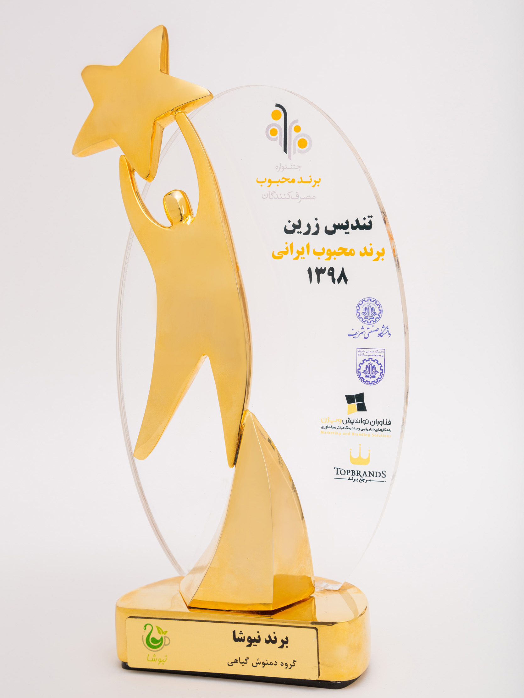 جوایز و دستاوردهای شرکت نیوشا