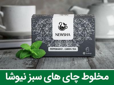 مخلوط چای های سبز نیوشا